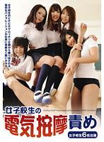 (h_188nfdm00234)[NFDM-234] 女子校生の電気按摩責め ダウンロード