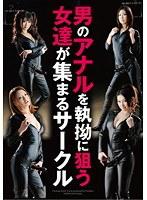 「男のアナルを執拗に狙う女達が集まるサークル」のパッケージ画像