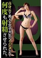 高身長で美人な女子大生にイジメられて何度も射精させられた。 青山沙希