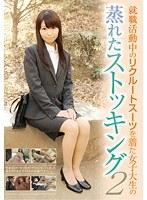 就職活動中のリクルートスーツを着た女子大生の蒸れたストッキング 2