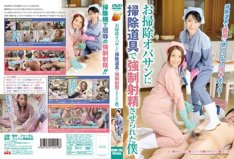 30代の熟女、柳田やよい出演の足コキ無料動画像。お掃除オバサンに掃除道具で強制射精させられた僕