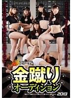 フリーダム 金蹴りオーディション2013