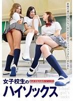 (h_188nfdm00312)[NFDM-312] 女子校生のハイソックス ダウンロード