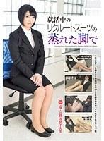 (h_188nfdm00337)[NFDM-337] 就活中のリクルートスーツの蒸れた脚で ダウンロード