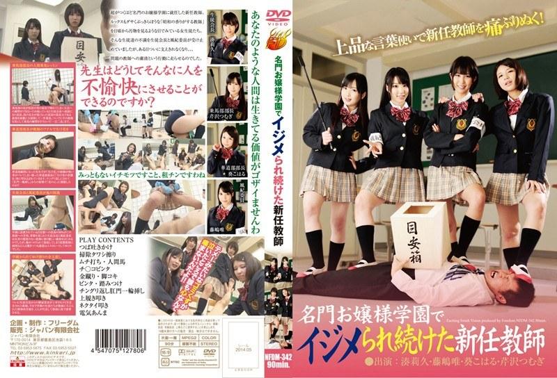 [NFDM-342] 名門お嬢様学園でイジメられ続けた新任教師