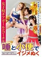 (h_188nfdm00351)[NFDM-351] 女子校チアガールがコーチを唾と小便でイジメぬく ダウンロード
