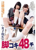 (h_188nfdm00354)[NFDM-354] 女子校生の脚コキ48手 ダウンロード