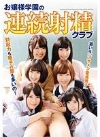 (h_188nfdm00366)[NFDM-366] お嬢様学園の連続射精クラブ ダウンロード