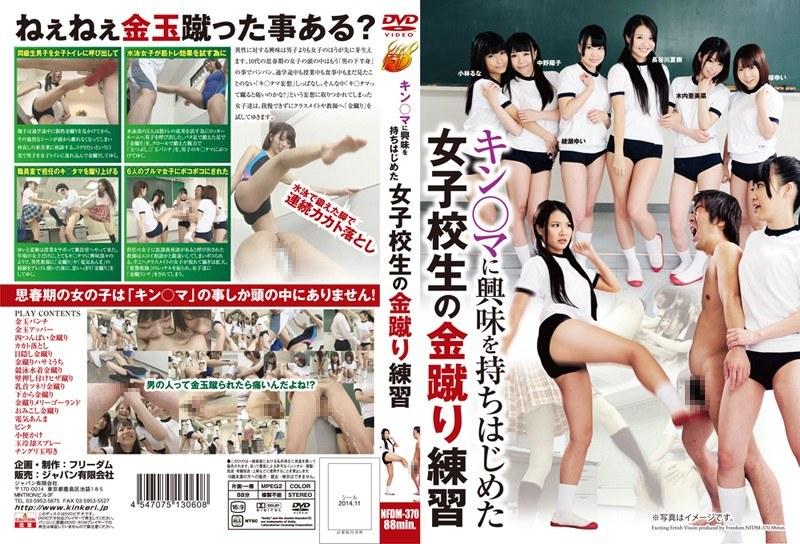 [NFDM-370] キン○マに興味を持ちはじめた女子校生の金蹴り練習