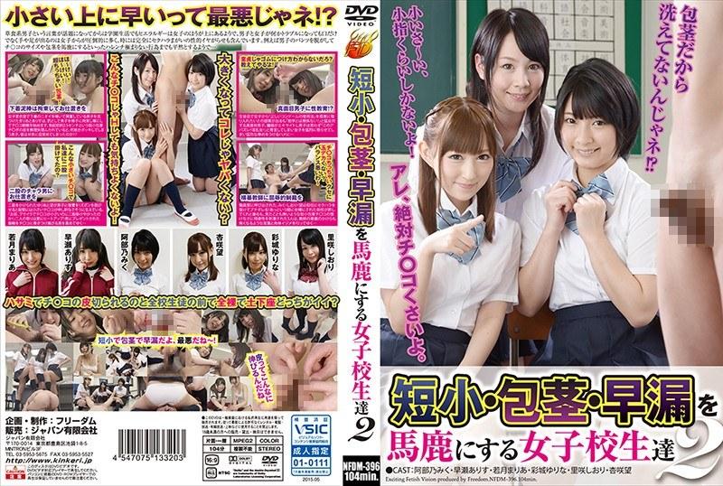 [NFDM-396] 短小・包茎・早漏を馬鹿にする女子校生達 2