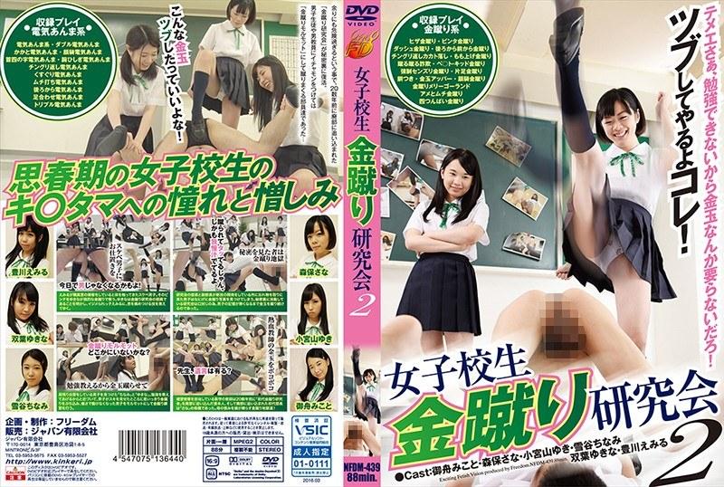 [NFDM-439] 女子校生 金蹴り研究会 2