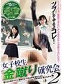 女子校生 金蹴り研究会 2