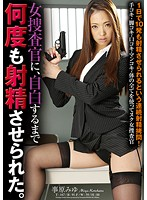 (h_188nfdm00442)[NFDM-442] 女捜査官に、自白するまで何度も射精させられた。 事原みゆ ダウンロード
