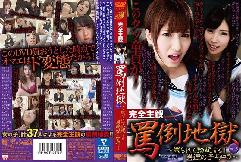 完全主観 罵倒地獄 Vol.5 〜罵られて勃起する男達の子守唄〜