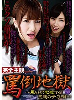 完全主観 罵倒地獄 Vol.5 〜罵られて勃起する男達の子守唄〜 ダウンロード
