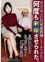 (h_188nfdm00490)[NFDM-490] 童貞の僕は巨乳家庭教師にもてあそばれて、何度も射精させられた。 かなで自由 ダウンロード