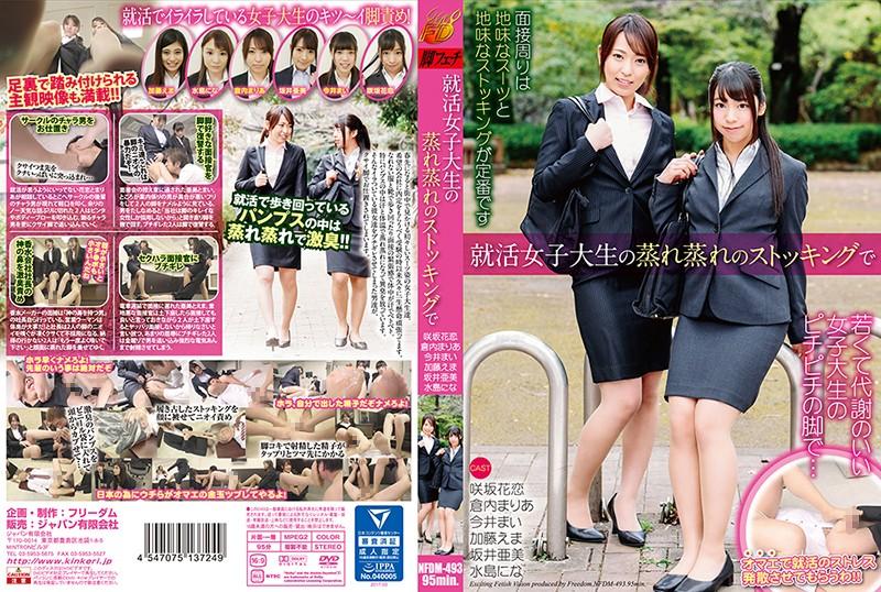 制服の女子大生、咲坂花恋出演の面接無料動画像。就活女子大生の蒸れ蒸れのストッキングで