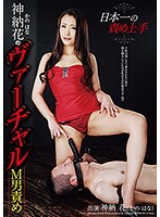(h_188nfdm00495)[NFDM-495] 日本一の責め上手 神納花のヴァーチャルM男責め ダウンロード