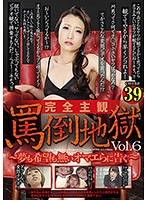 完全主観 罵倒地獄 Vol.6 〜夢も希望も無いオマエらに告ぐ〜 ダウンロード