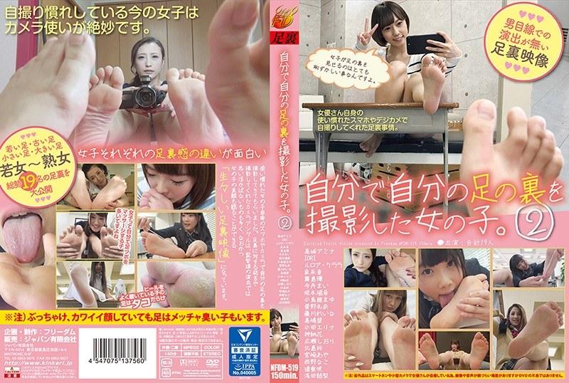制服の女子校生、高城アミナ出演のM男無料熟女動画像。自分で自分の足の裏を撮影した女の子!