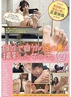 自分で自分の足の裏を撮影した女の子。 2 ダウンロード