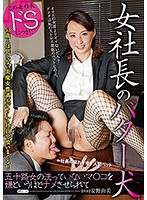女社長のバター犬 五十路女の洗っていないマ○コを嫌というほどナメさせられて 安野由美 ダウンロード