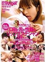 (h_189aeal01)[AEAL-001] 口唇と舌が性器なリップエステシャンと出会えたら… ダウンロード
