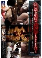 (h_189aecb16)[AECB-016] 私、温泉宿で強姦されました… ダウンロード