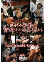 (h_189aecb39)[AECB-039] 闇金融業者の悪行… 続 肉体を担保に脅迫された若奥様たち ダウンロード