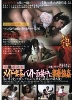 メイド喫茶バイト面接中に猥褻強姦【aecb-042】