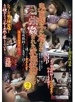 (h_189aecb73)[AECB-073] 鬼畜親子に雇われ強姦された家庭教師たち… 2 ダウンロード