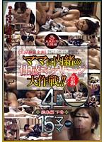 (h_189aeds00130)[AEDS-130] ママに内緒の性感マッサージ大作戦!!総集編 下巻 ダウンロード