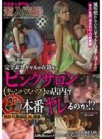 「完全素人ギャルが在籍するピンクサロン(キャンパスパブ)の店内で生本番ヤレるのか!?」のパッケージ画像