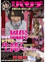 放課後、風俗でバイトする女子校生に出会ったら生挿入でもしちゃいますか…