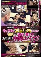 (h_189aepp00074)[AEPP-074] 漫画喫茶の個室ペアシートを覗き見したらカップルが本番行為していたので彼氏から彼女を奪って好き放題中出しレイプ!! ダウンロード