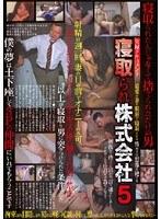 (h_189amcf00162)[AMCF-162] 寝取られ株式会社 5 射精は週一回、妻の目の前でオナニーのみ可、妻とのSEX・フェラ・手コキ・キス・体に触れる行為の禁止 以上が寝取り男に突きつけられた条件でした ダウンロード