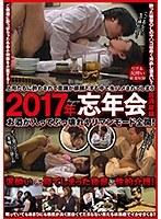 2017年忘年会 居酒屋編 ダウンロード