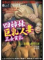 (h_189arpp24)[ARPP-024] 四姉妹巨乳人妻三女貧乳 総集編 ダウンロード