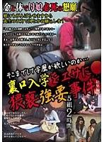 (h_189arpp27)[ARPP-027] そこまでして学歴が欲しいのか… 裏口入学をエサに猥褻強要事件 総集編 ダウンロード