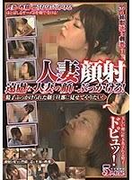 人妻顔射 遠慮なく人妻の顔にぶっかけろ! ダウンロード