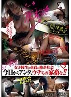 (h_189bhjk03)[BHJK-003] 女子校生と童貞の格差社会 今日からアンタ、ウチらの家畜な!! ダウンロード