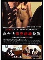 非合法密売組織映像 〜「家畜」として売られるオンナたち〜 ダウンロード