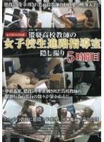 猥褻●校教師の女子校生進路指導室隠し撮り 5時間目 ダウンロード