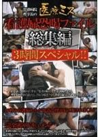 悪徳病院理事長の医療ミス看護婦恐喝ファイル 総集編
