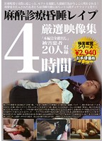 (h_189bksu00014)[BKSU-014] 4時間厳選映像集 麻酔診療昏睡レイプ ダウンロード