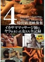 4時間厳選映像集 イカサママッサージ師にヤラれまくった女たち全記録 ダウンロード