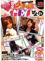 ちょ→完全ど素人娘をGETせよ Vol.01 ダウンロード