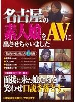 「名古屋の素人娘をAVに出させちゃいました」のパッケージ画像
