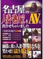(h_189dkac00026)[DKAC-026] 名古屋の人妻・熟女さんをAVに出させちゃいました ダウンロード