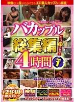 バカップル総集編4時間 vol.1 ダウンロード